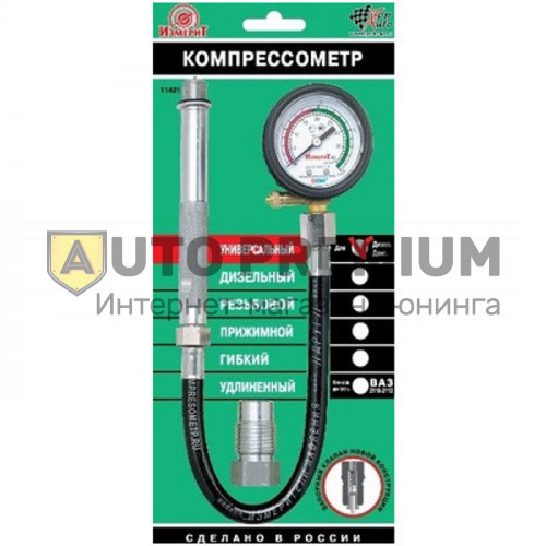 Компрессометр «Измерит» дизель универсальный «Завод Измеритель» 11421